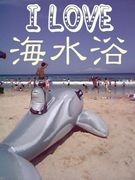 I Love 海水浴