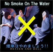 ★東京・禁煙オフ会★