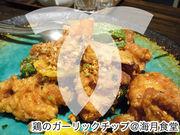 神戸美食組合友之会罠回覧板