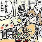 全国友達作り☆飲み会オフ会♪