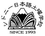 シドニー日本語土曜学校