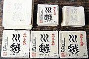 手造り蔵元 川越酒造場!