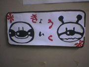 鹿児島大学☆教育学専修da yo