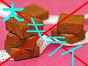 甘い物好きのチョコ嫌い!!