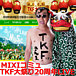 TKF大祭り たむけん芸歴20週年
