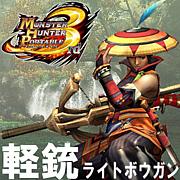 【MHP3】ユクモ村軽銃師組合