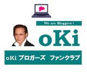 oKi ブロガーズ ファンクラブ