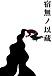 宿無ノ以蔵−syukumunoizo−
