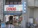 日本海 言問店