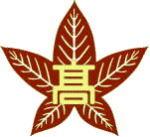 広島県立大門高等学校