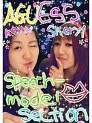 AGU E.S.Sすぴせくmodel-section