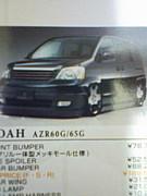 TOYOTA ノア AZR60