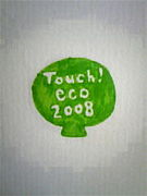 Touch!eco 2008 関ジャニ∞