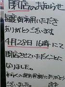 故。ミニストップ志木NT店