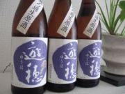 遊穂(御祖酒造)
