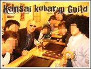 関西kobaryu組合(仮)