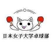 日本女子大学卓球部
