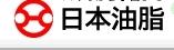 また日本油脂の夏がやってくる