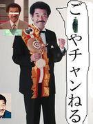 ご〜やチャンねる.com