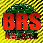 黒岩と生徒達(BRS)