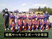 相馬サッカースポーツ少年団