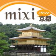ミクシィ京都