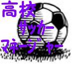高校サッカー☆マネ