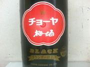 チョーヤ梅酒 BLACK
