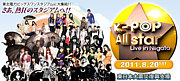 K-POP All Star Live