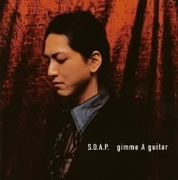 ★gimme A guitar★