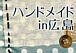 +++ハンドメイド+++  in 広島