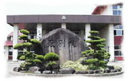 秋田県立十和田高等学校