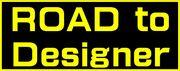 デザイナーへの道