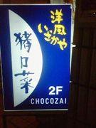 国立☆猪口菜