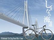 しまなみ海道サイクリングロード