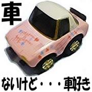 車無いけど・・・車好き♡