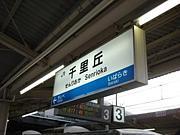 JR千里丘駅