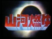 大河ドラマ『山河燃ゆ』