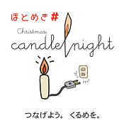 ほとめき # Candle Night 2008