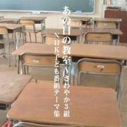 ■天白高校さわやか?組■