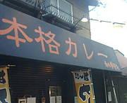 カレー屋 カルダモン.