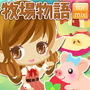 牧場物語 for mixi