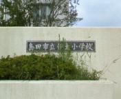 島田市立伊太小学校