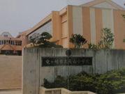 茨城県龍ヶ崎市立 長山小学校