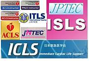 ☆看護師のBLS・ACLS☆