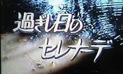 ドラマ「過ぎし日のセレナーデ」