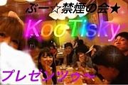 「ぶー☆」禁煙応援の会