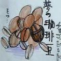コーヒー豆のチョコレート