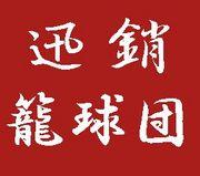 迅銷(しんしゃお)籠球団