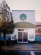 よいこのくに幼稚園(岩見沢)